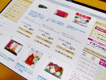 iPad_ieon